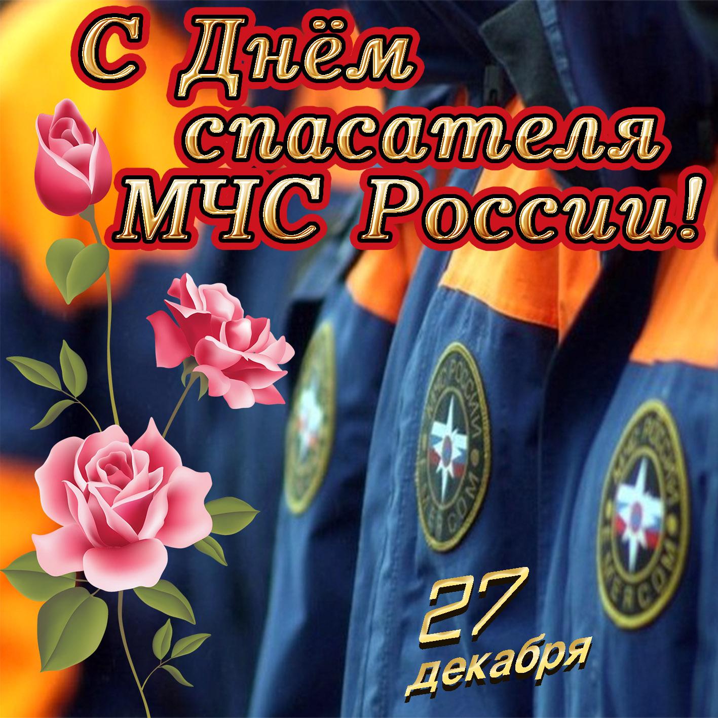 Открытка с розами к Дню спасателя