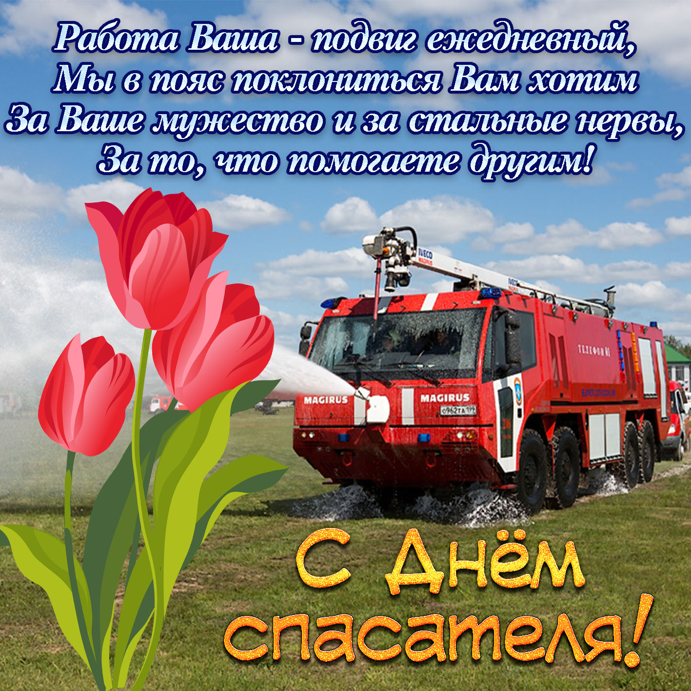 Картинка с пожеланием на День спасателя