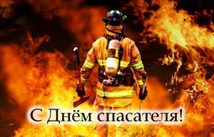 Спасатель на фоне бушующего огня