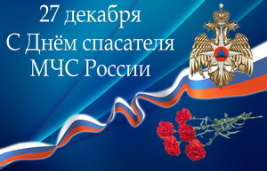 Открытка к Дню спасателя МЧС России