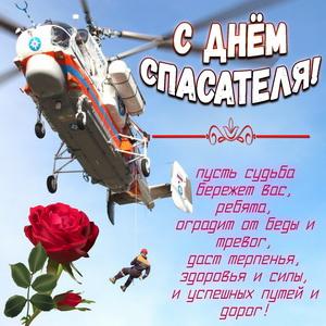 Роза и пожелание на День спасателя