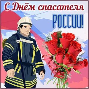 Красивая открытка с Днём спасателя России с букетом
