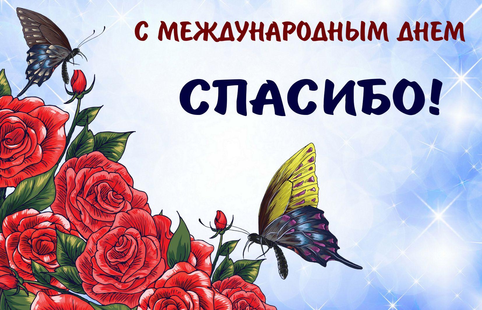 Открытка с бабочками на красных розах