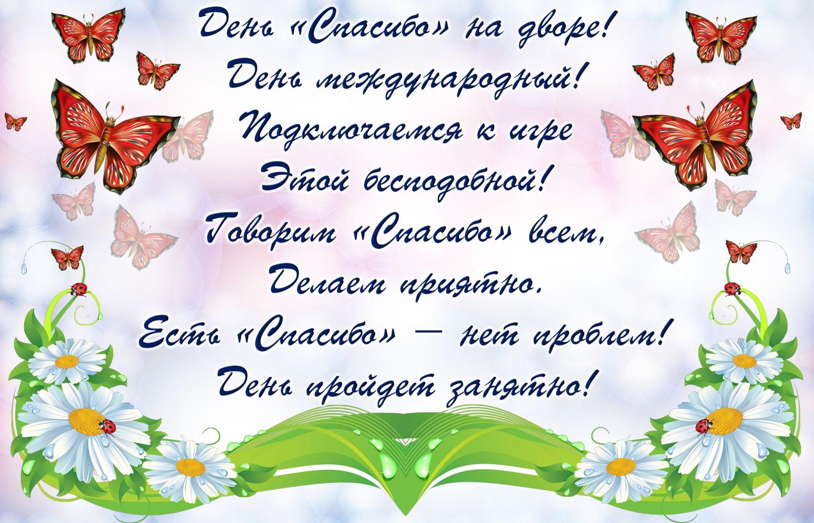 Открытка на Международный день спасибо - красивое пожелание в окружении бабочек