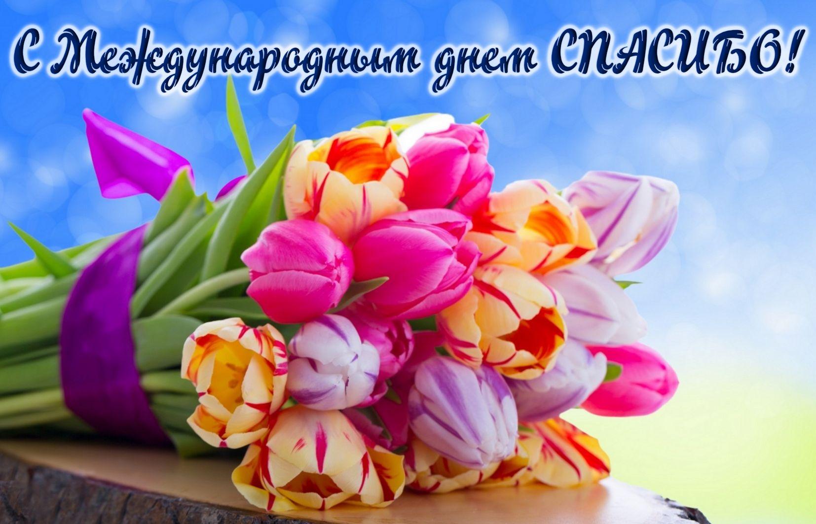 Открытка на День спасибо - букет разноцветных тюльпанов с ленточкой