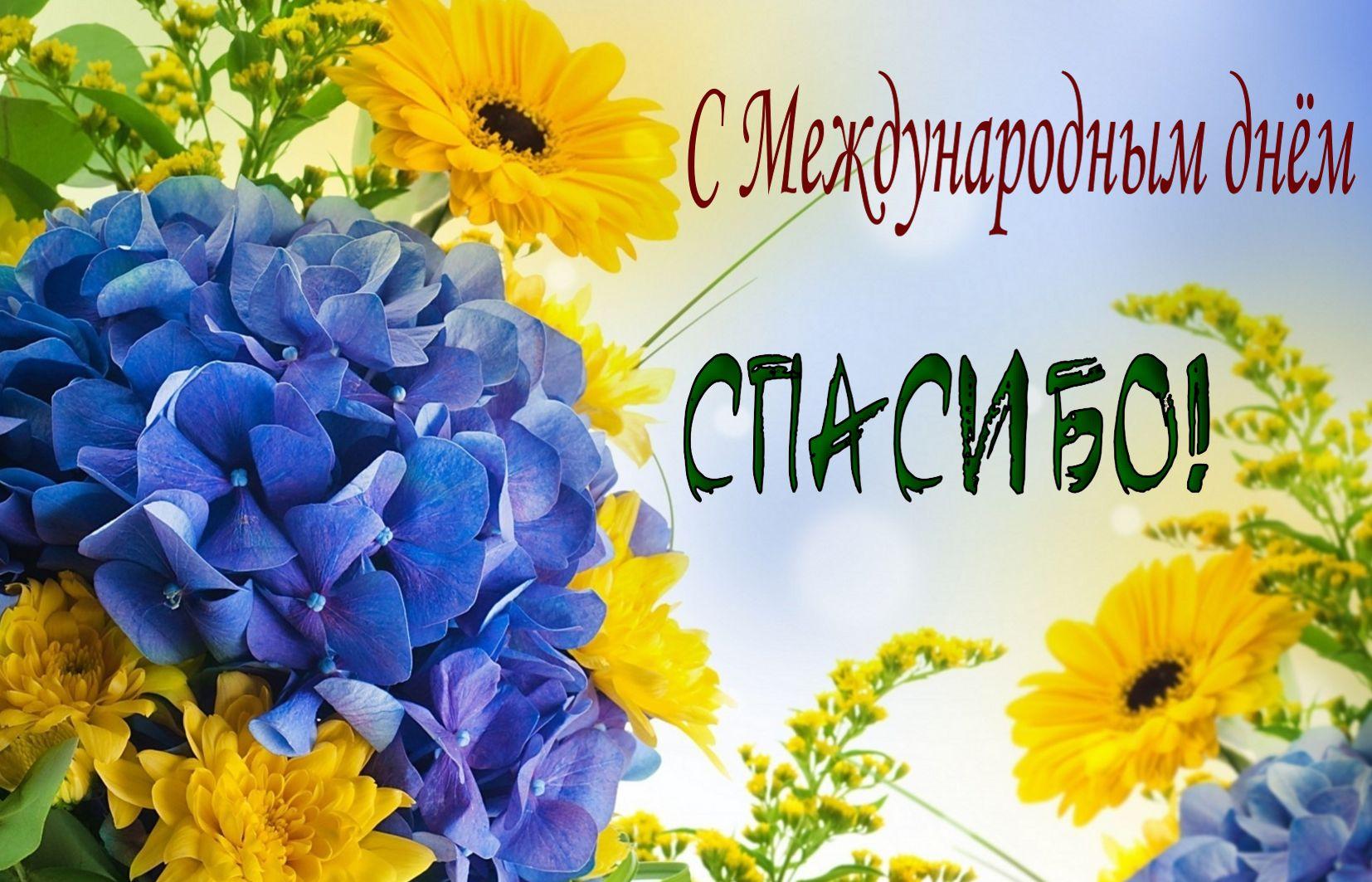 Открытка на День спасибо - красивые цветы на фоне ясного неба