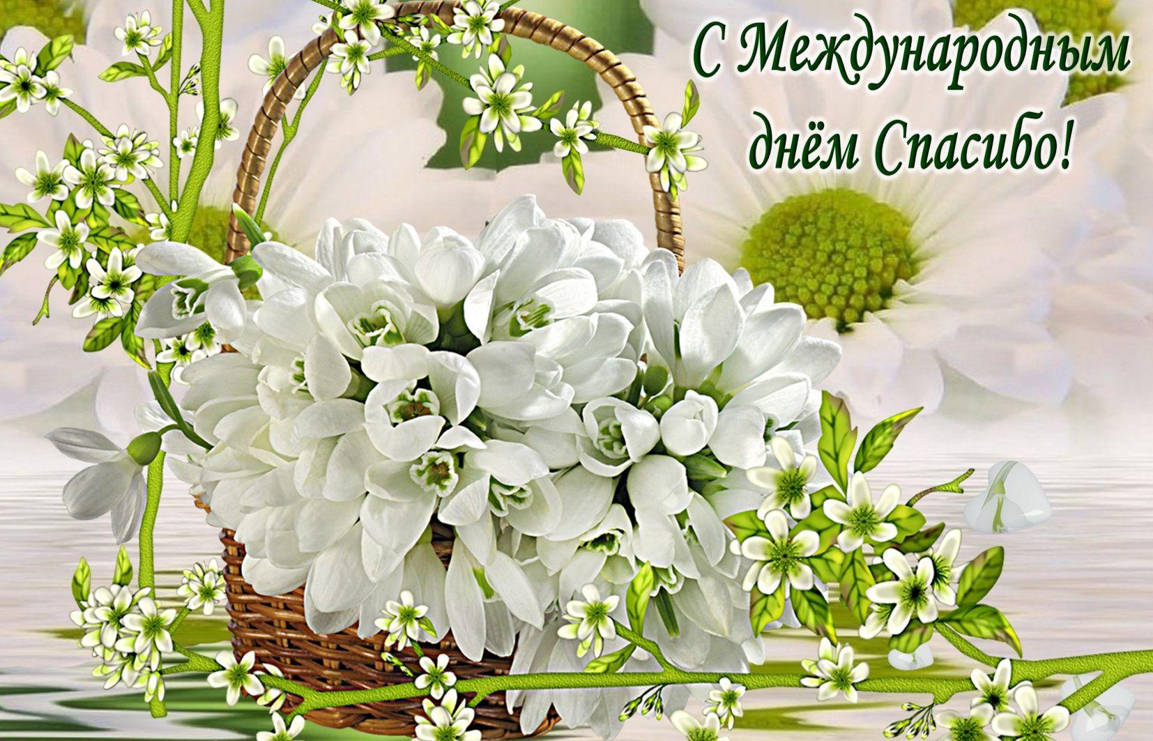 Открытка на День спасибо - корзина с белыми цветами на красивом фоне