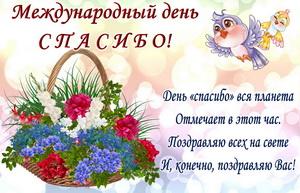 Птички и корзина с цветами к дню Спасибо
