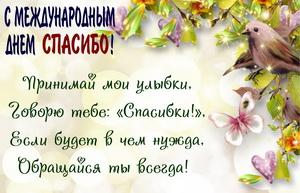 Пожелание на Международный день Спасибо