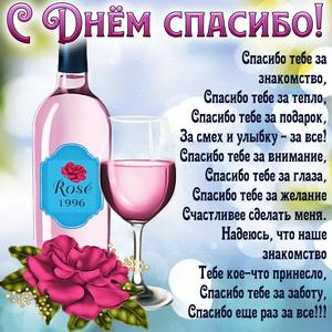 Открытка на День спасибо с вином и розой