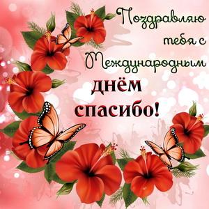 Цветы с бабочками и поздравление с Днём спасибо