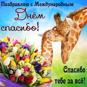 Картинка с жирафами и букетом к Дню спасибо