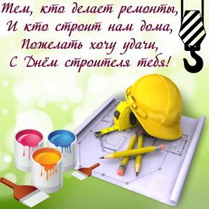 Пожелание на фоне атрибутов строителя