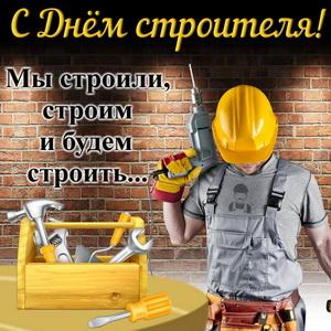 Красивая картинка к Дню строителя