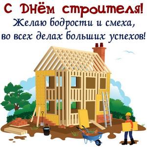 Картинка со строящимся домиком