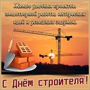 Поздравление с большими кранами на закате к Дню строителя