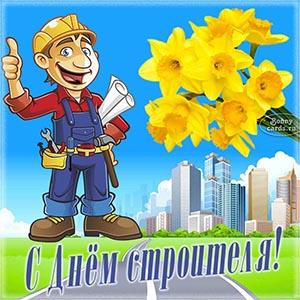 Картинка на День строителя с забавным рабочим и цветами
