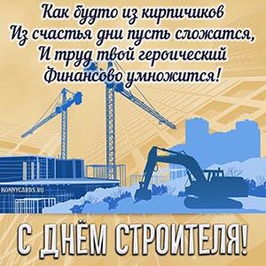 Открытка с пожеланием к Дню строителя на фоне стройки