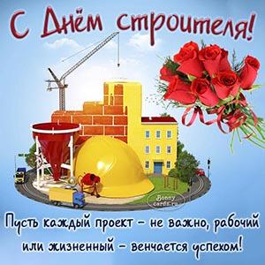 Картинка на День строителя со стройкой и букетом роз
