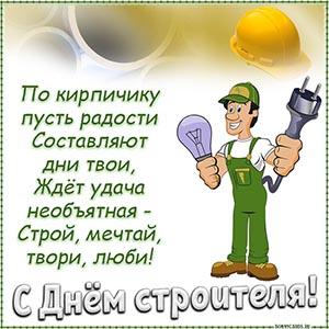 Открытка с электриком и пожеланием на День строителя
