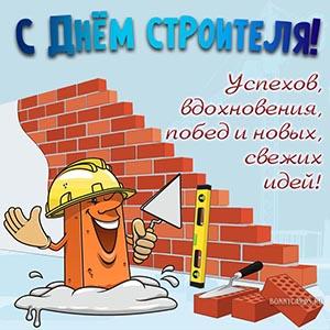 Милая открытка с весёлым кирпичом на День строителя