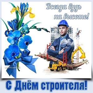 Картинка на День строителя с коллажем и голубыми цветами