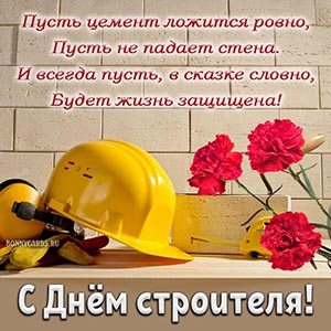 Открытка с каской и красными гвоздиками на День строителя