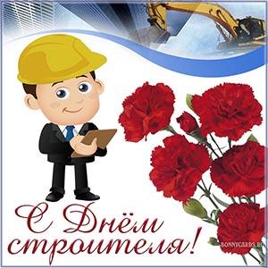 Картинка на День строителя с забавным прорабом и цветами