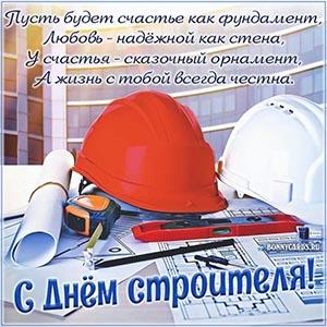Яркий коллаж с каской и инструментами на День строителя