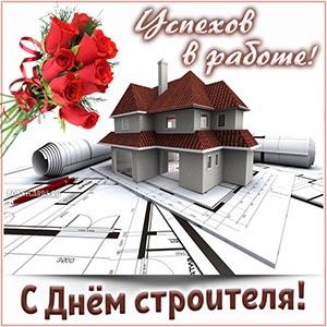 Открытка на День строителя с проектом дома и розами