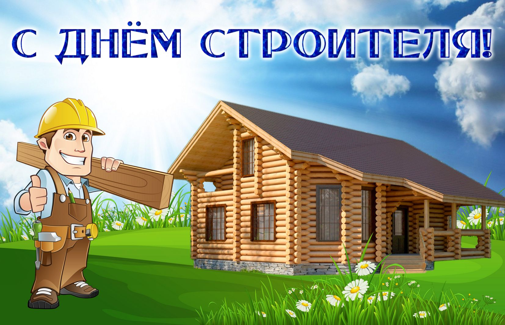 Картинка с дачным домом на травке на День строителя