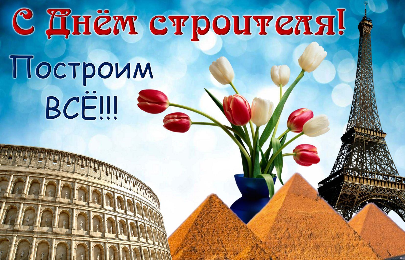 Открытка на День строителя - Колизей, пирамиды и Эйфелева башня