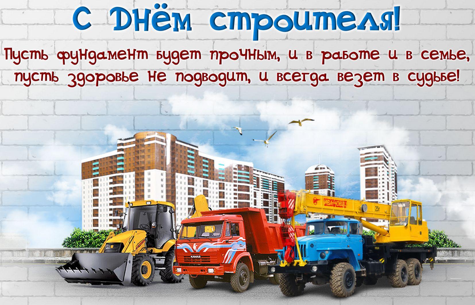 Хорошего, поздравление строителям открытки