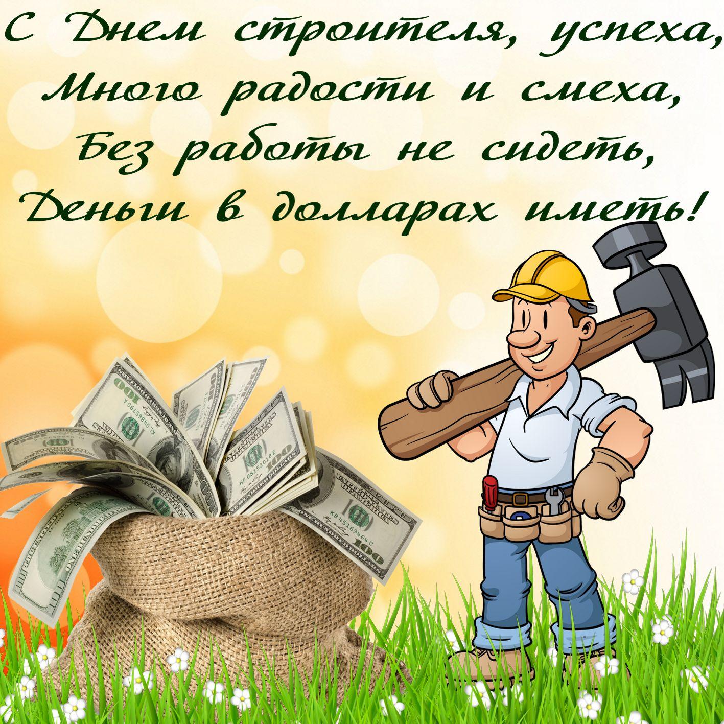 Открытка со строителем и мешком денег на День строителя