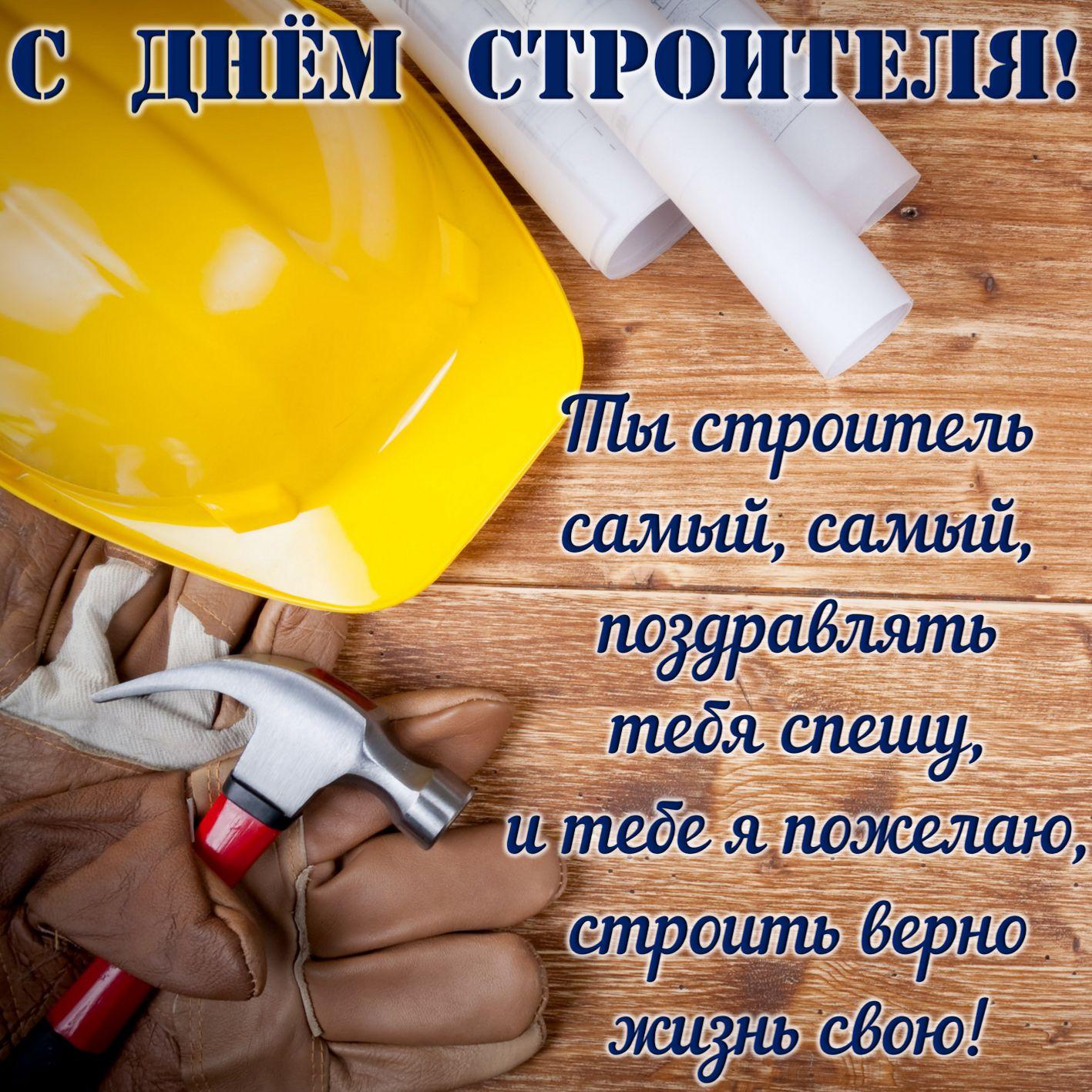 Красивое пожелание к Дню строителя
