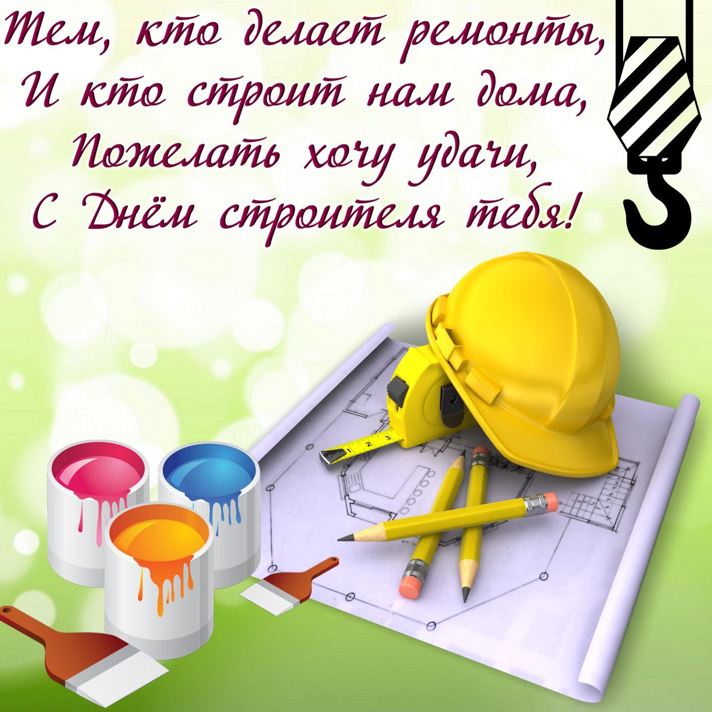 Открытка на День строителя - пожелание на фоне атрибутов строителя
