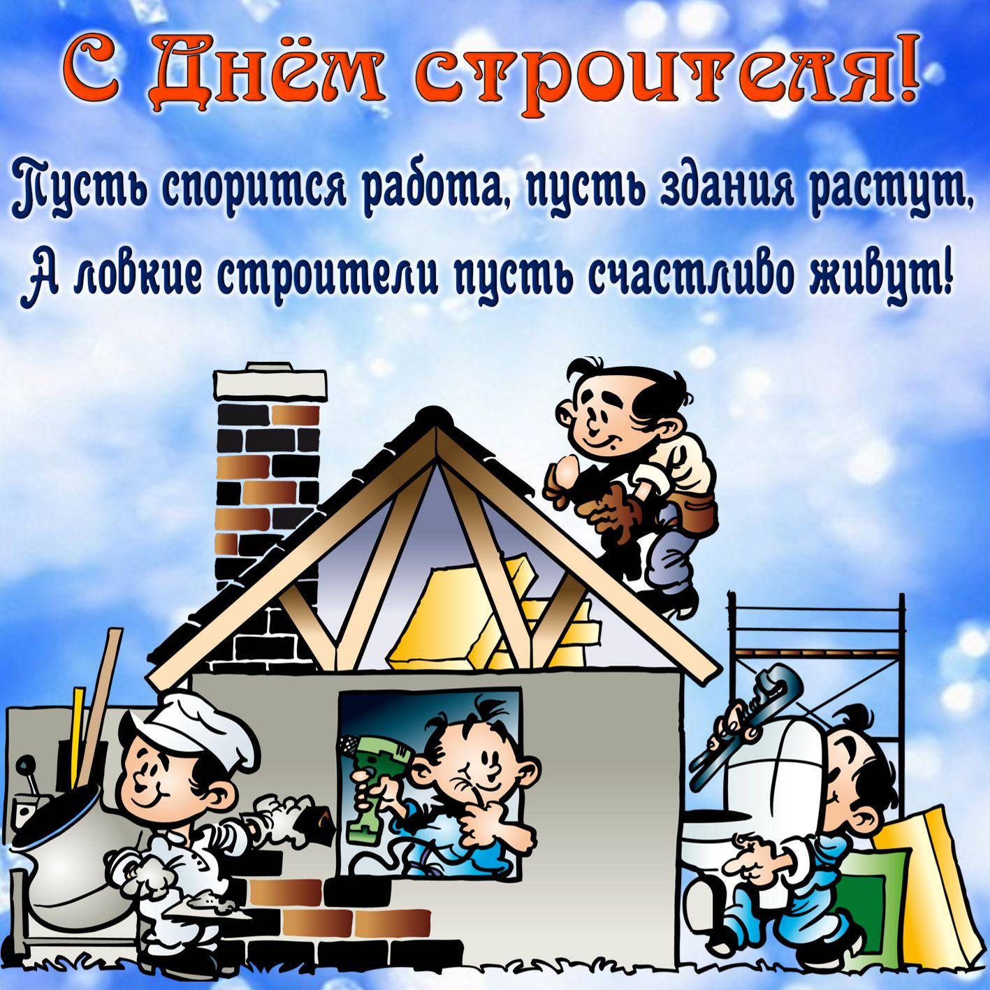 Открытка на День строителя - строители за работой с пожеланием