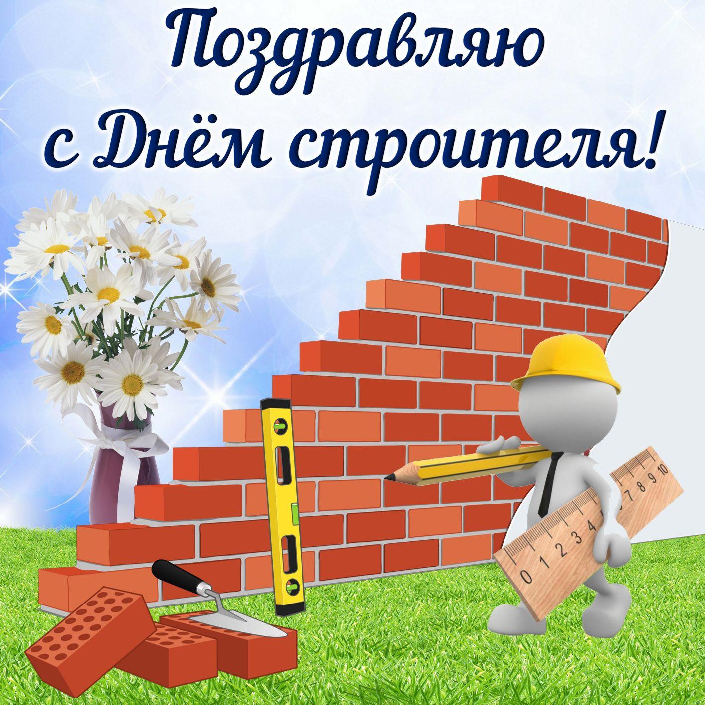Открытка на День строителя - забавный строитель у кирпичной стены