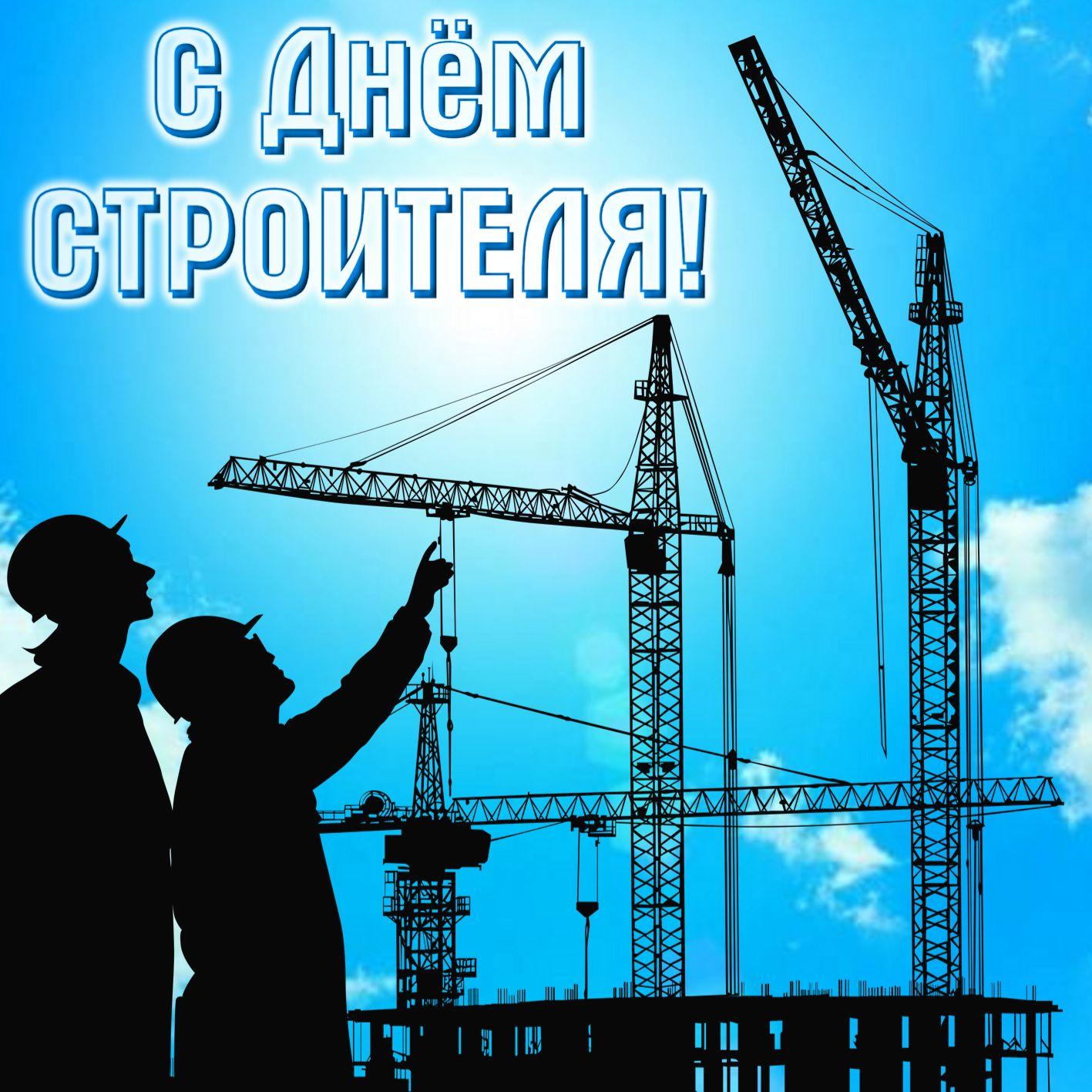 Открытка на День строителя - силуэты строителей на фоне неба
