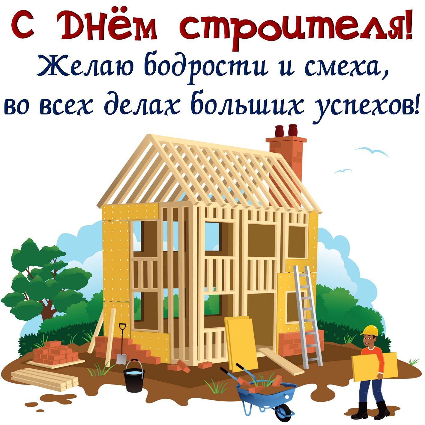 Картинка со строящимся домиком на День строителя