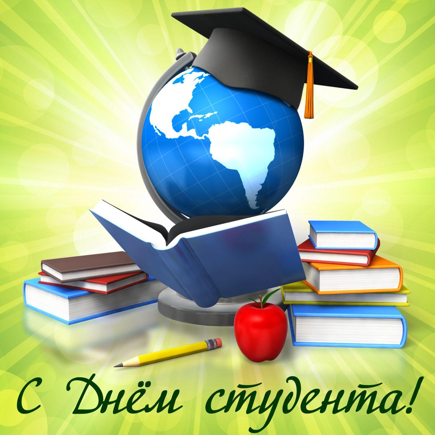 Открытка с книгами и глобусом