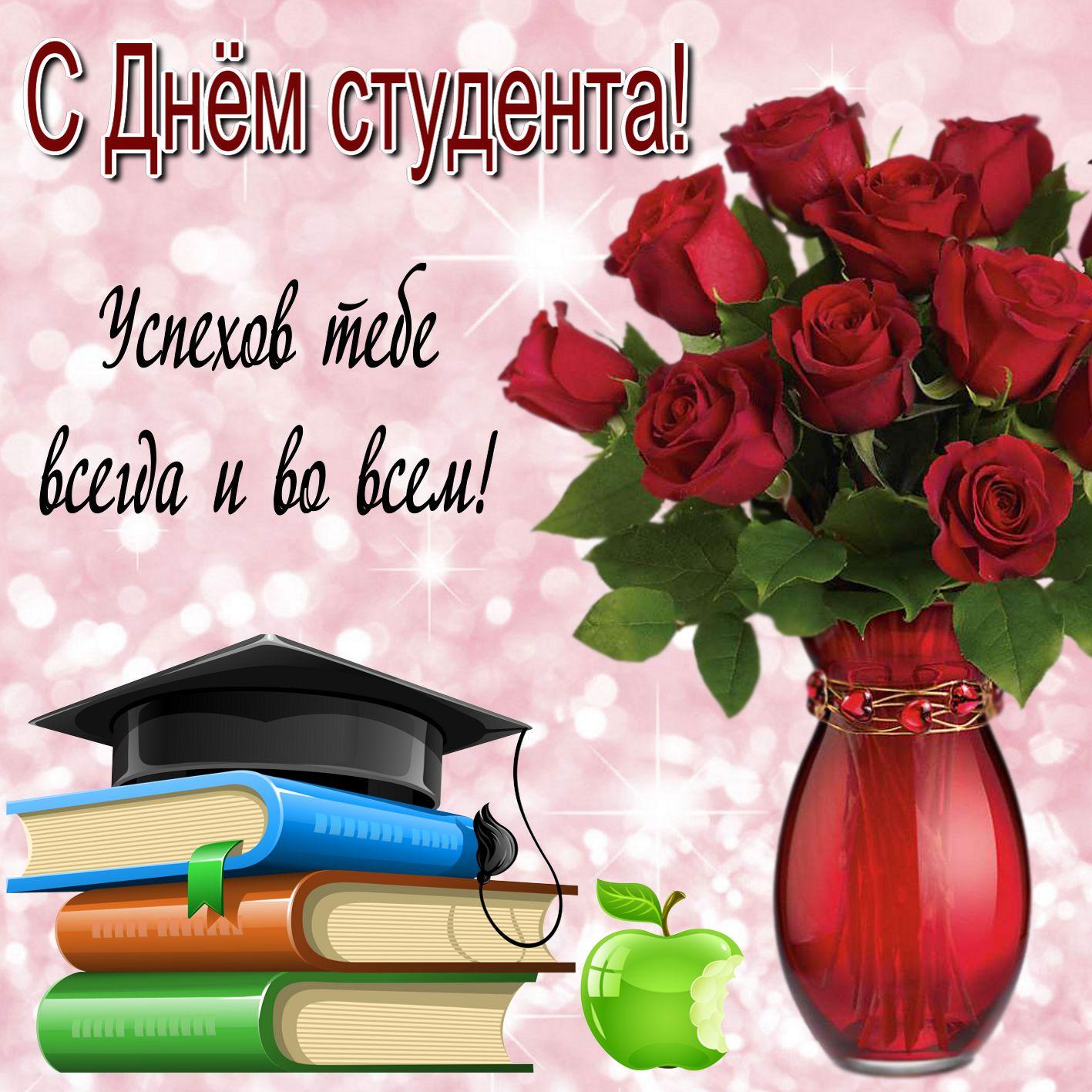 Букет роз в вазе и поздравление