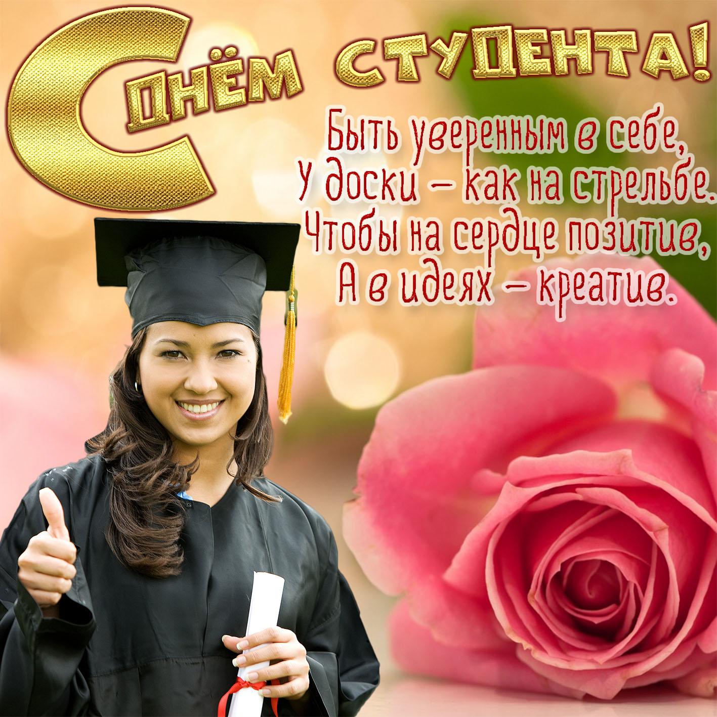 Открытка - красивая роза и пожелание на День студента