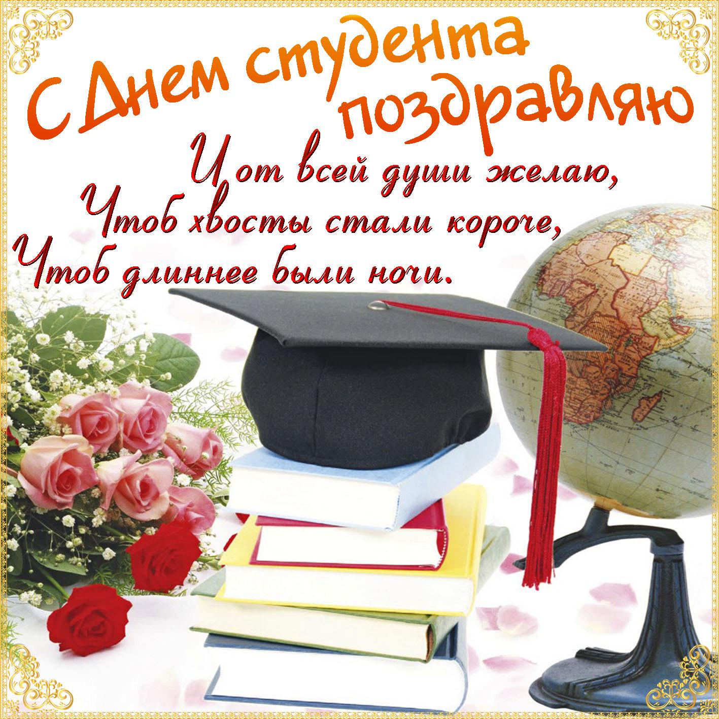 Картинка с глобусом на День студента