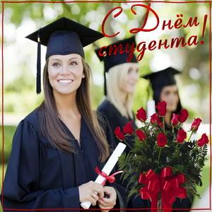 Картинка на День студента с букетом роз