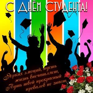 Силуэты людей и букет к Дню студента