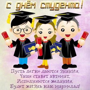 Картинка с забавными учениками на День студента
