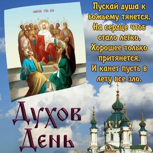 Открытка с иконой и пожеланием на Духов День