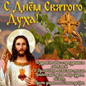 Лик Бога и поздравление с Днём Святого Духа