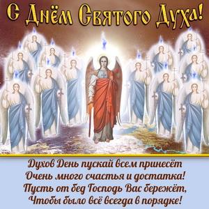 Открытка с пожеланием на День Святого Духа